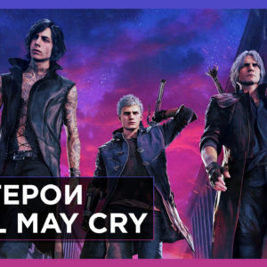 КТО ТАКИЕ НЕРО, ВИ И ДАНТЕ ИЗ DEVIL MAY CRY 5 - ГЛАВНЫЕ ГЕРОИ ИГРЫ