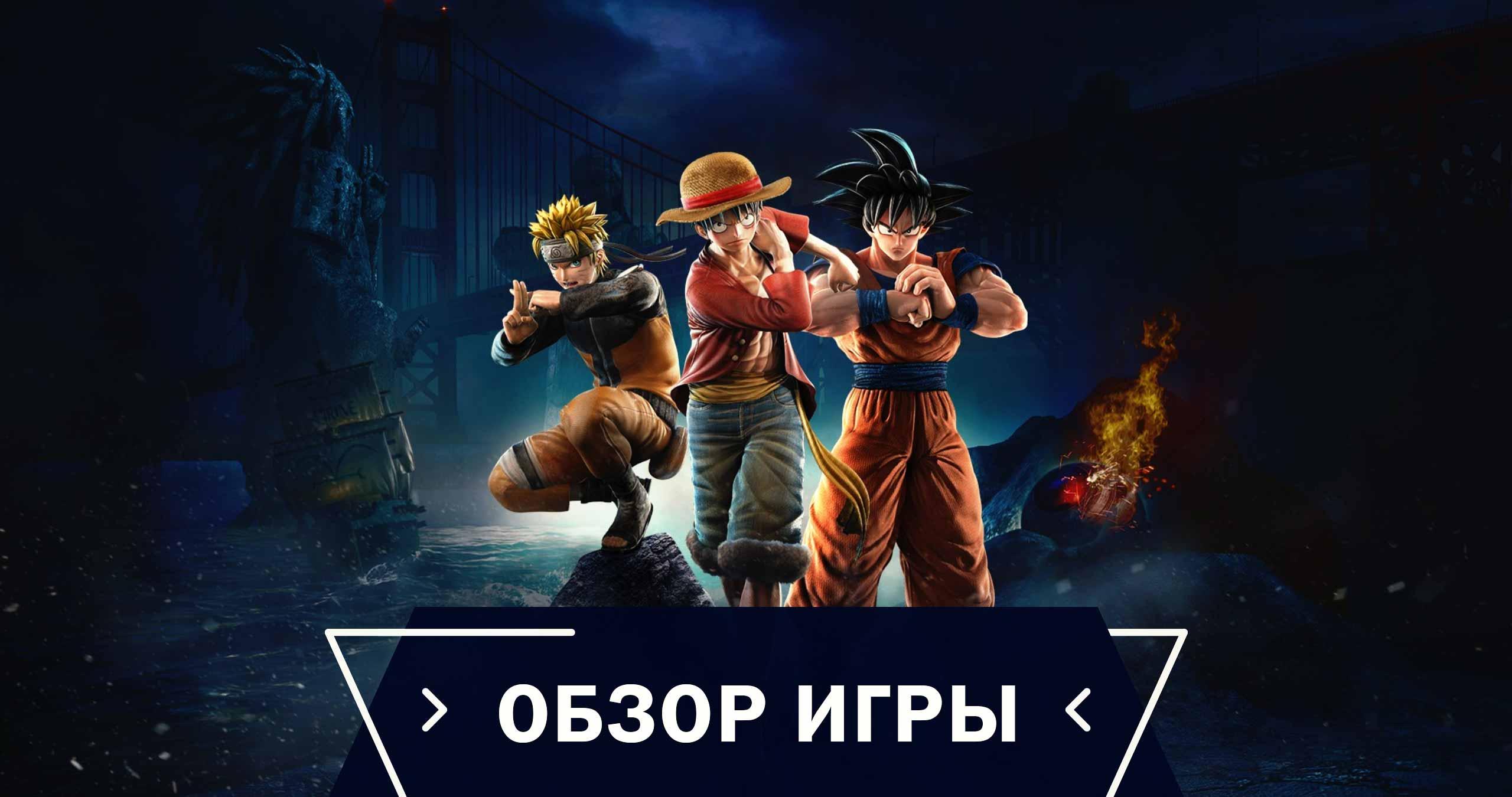 Jump Force - Обзор игры
