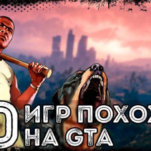 ТОП 10 ИГР ПОХОЖИХ НА GTA