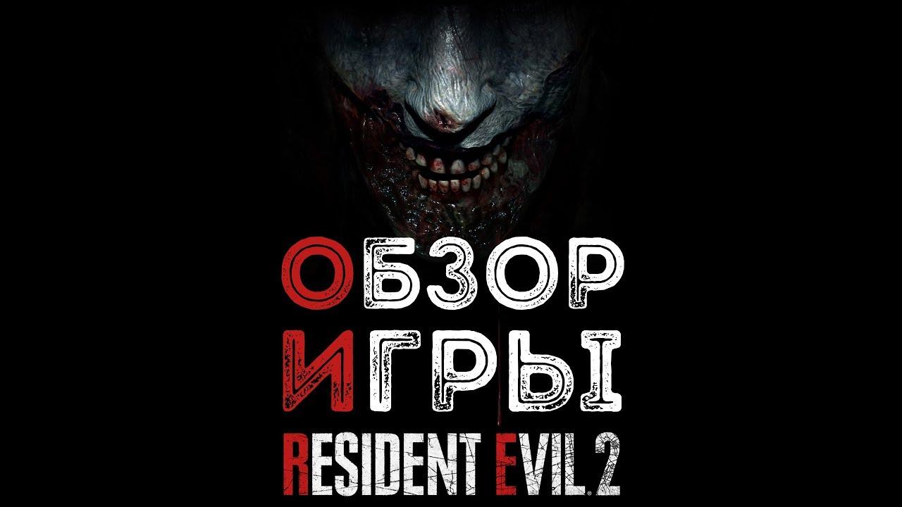 Resident Evil 2 - дата выхода, демо, характеристики ПК, впечатления