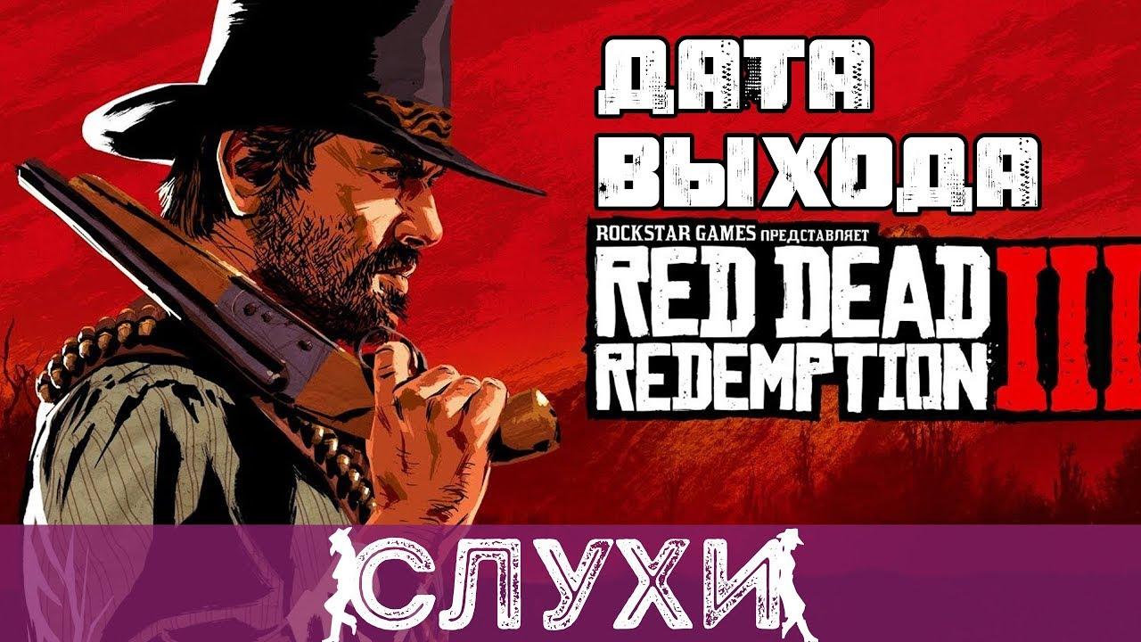 RED DEAD REDEMPTION 3 СКОРО НА ПК! ПЕРВЫЕ НОВОСТИ О ВЫХОДЕ ИГРЫ