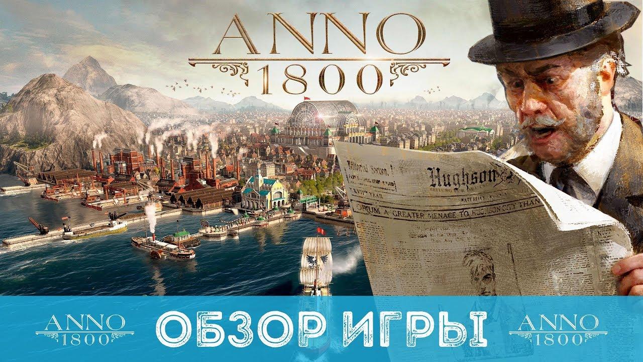 ANNO 1800 - ПЕРВЫЙ ВЗГЛЯД | ЛУЧШАЯ СТРАТЕГИЯ 2019 ГОДА ИЛИ ПРОВАЛ UBISOFT