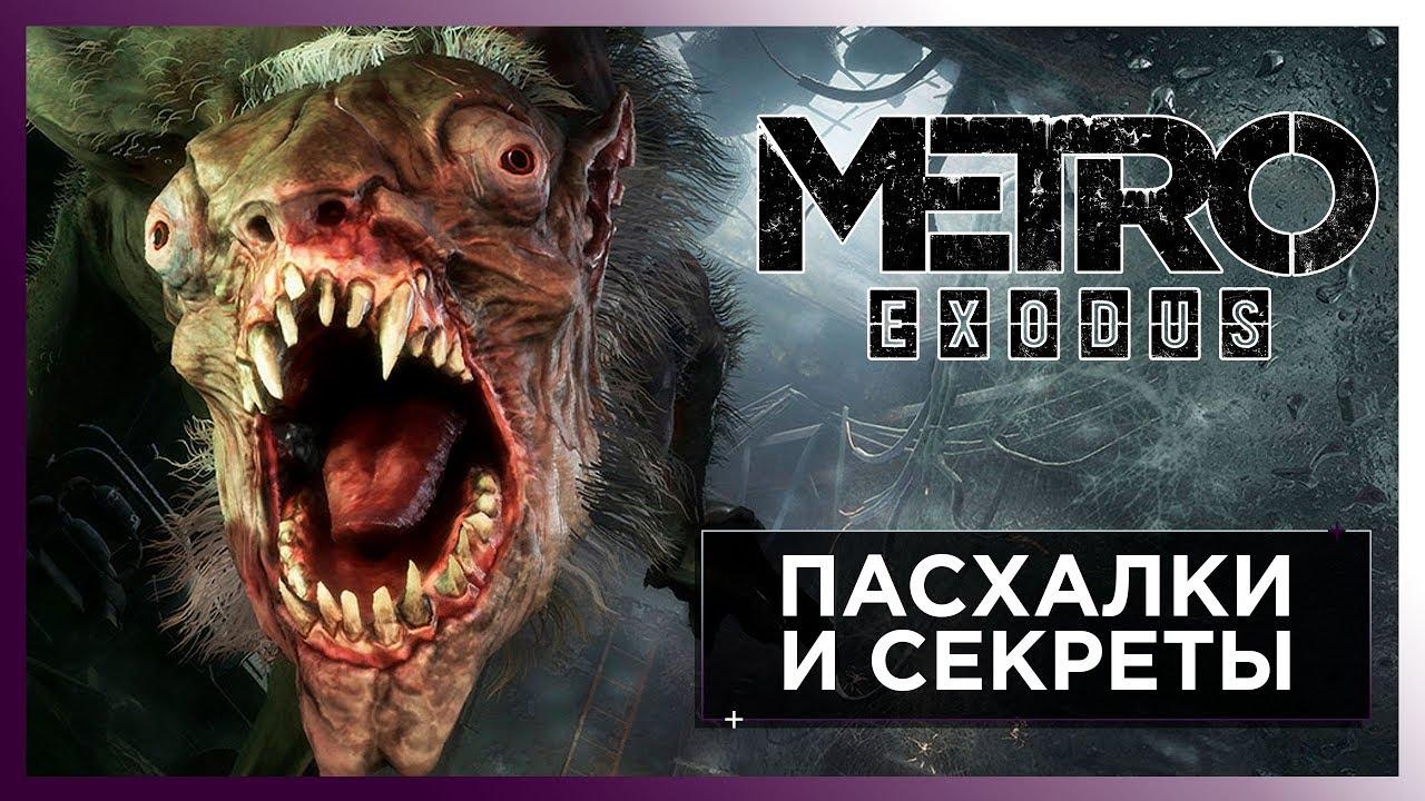 10 ГЛАВНЫХ ПАСХАЛОК В ИГРЕ МЕТРО ИСХОД - METRO EXODUS EASTER EGGS