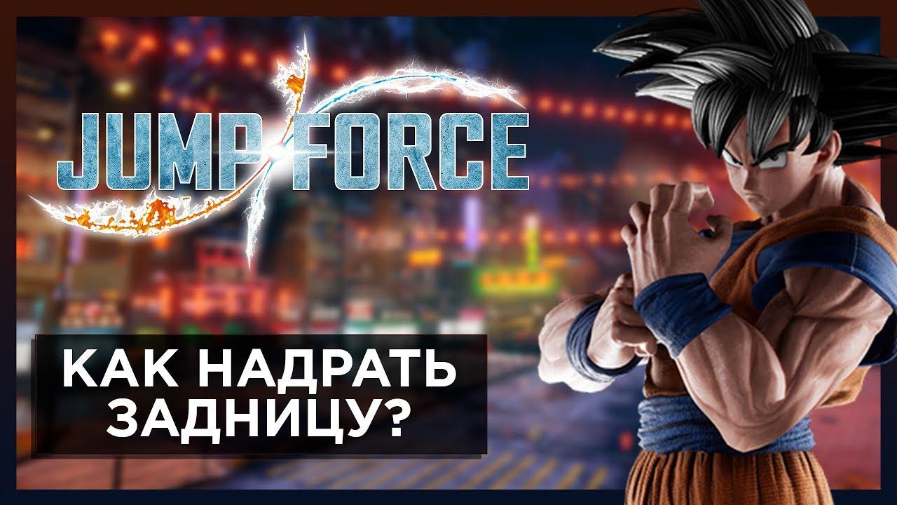 ОБЗОР ИГРЫ JUMP FORCE - НЕОБЫЧНЫЙ ФАЙТИНГ 2019 ГОДА
