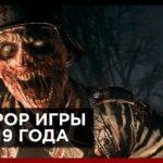 САМЫЕ ОЖИДАЕМЫЕ ХОРРОР ИГРЫ 2019 ГОДА