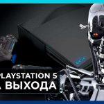 SONY PLAYSTATION 5 - ДАТА ВЫХОДА, ЦЕНА И ТЕХНИЧЕСКИЕ ХАРАКТЕРИСТИКИ
