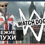 WATCH DOGS 3 НОВАЯ ИНФОРМАЦИЯ! - ГЛАВНЫЙ ГЕРОЙ, ЛОНДОН, ОРУЖИЕ И ДАТА ВЫХОДА