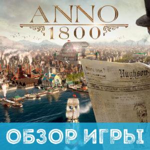 ANNO 1800 - ПЕРВЫЙ ВЗГЛЯД
