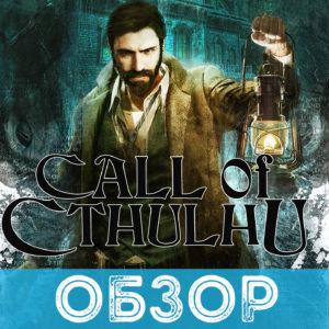 Подробный обзор игры «Зов Ктулху» (Call of Cthulhu)