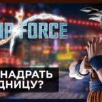 КАК НАДРАТЬ ЗАДНИЦУ НАРУТО? ОБЗОР ИГРЫ JUMP FORCE — НЕОБЫЧНЫЙ ФАЙТИНГ 2019 ГОДА