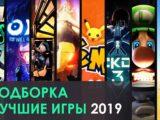 Подборка лучших игр, которые выйдут в 2019