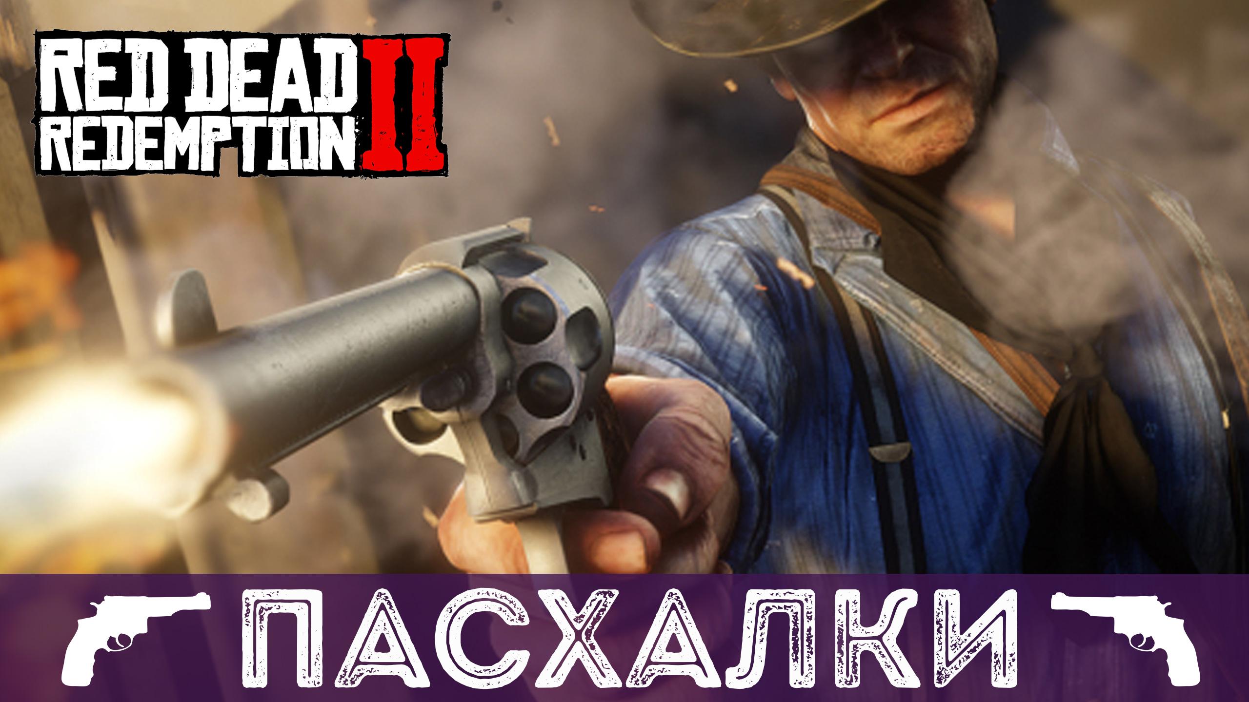 22 пасхалки для поклонников Red Dead Redemption 2