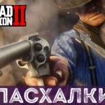 ПАСХАЛКИ И СЕКРЕТЫ В RED DEAD REDEMPTION 2