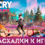 FAR CRY NEW DAWN ПАСХАЛКИ И СОВЕТЫ ПО ИГРЕ | EASTER EGGS