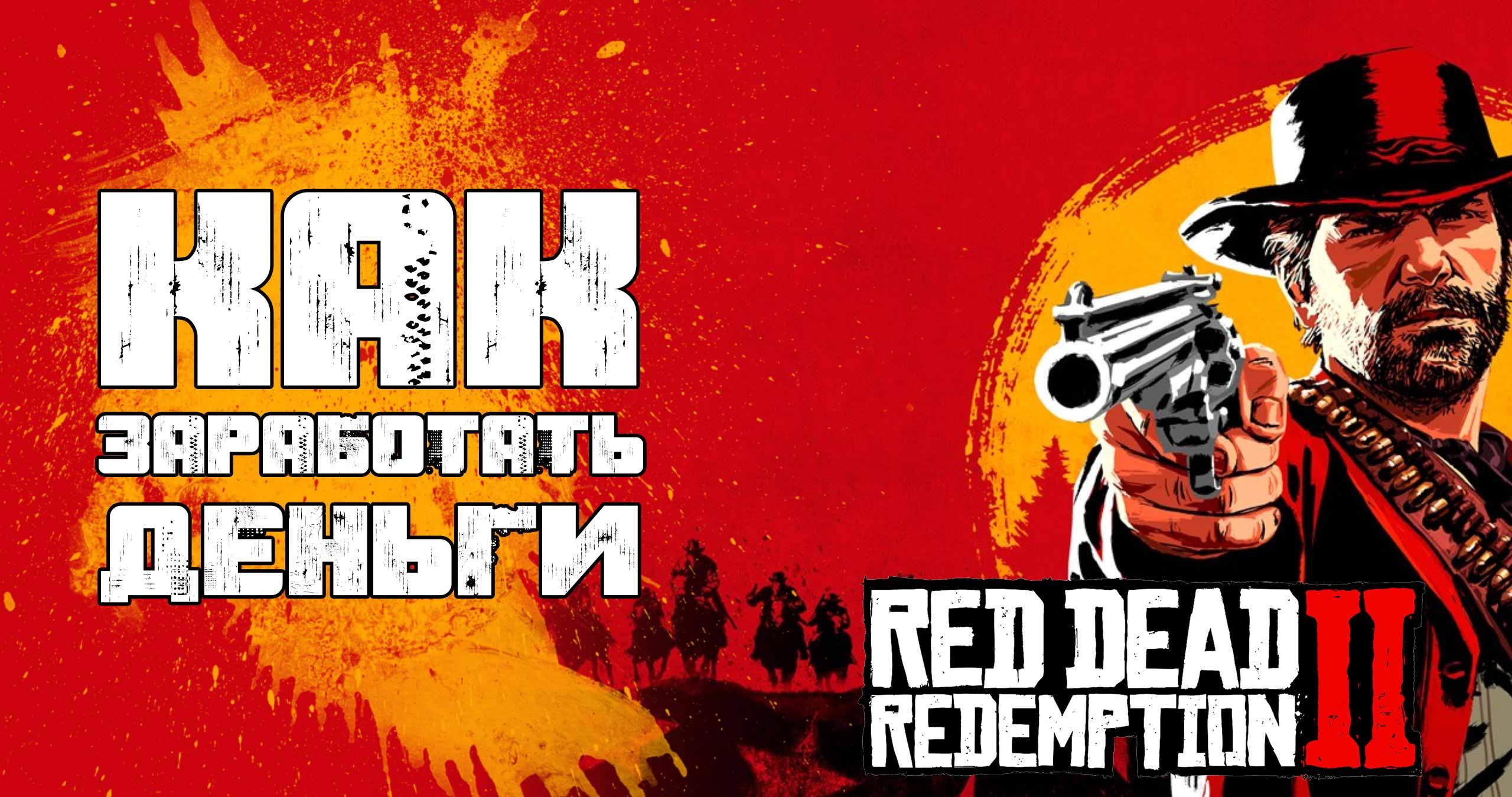 Деньги в Red Dead Redemption 2 - как быстро заработать, баги, глюки