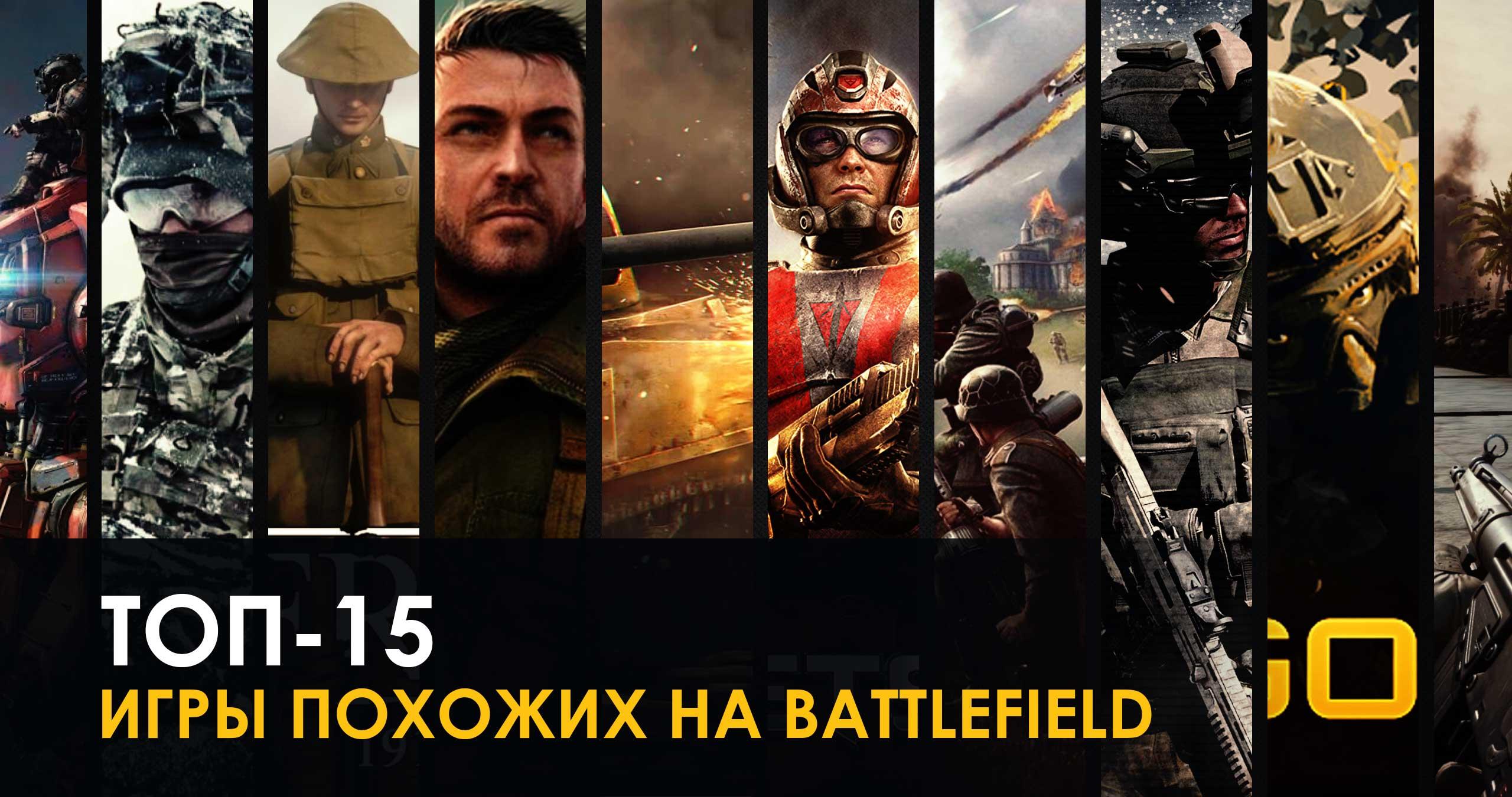 10 игр похожих на Battlefield V для ПК, PS4 (2019)