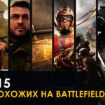 15 игр похожих на Battlefield V для ПК, PS4 (2019)