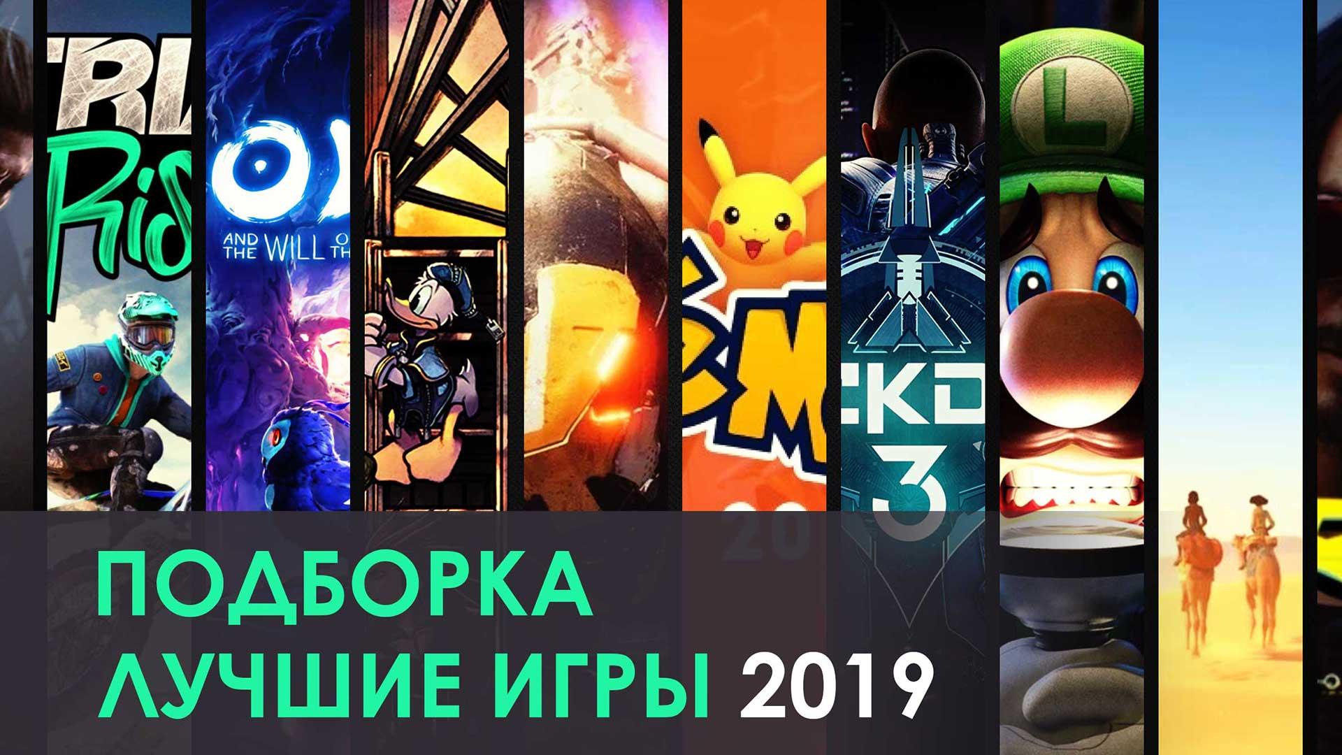 Лучшие игры 2019 года - что ждать от мира видеоигр