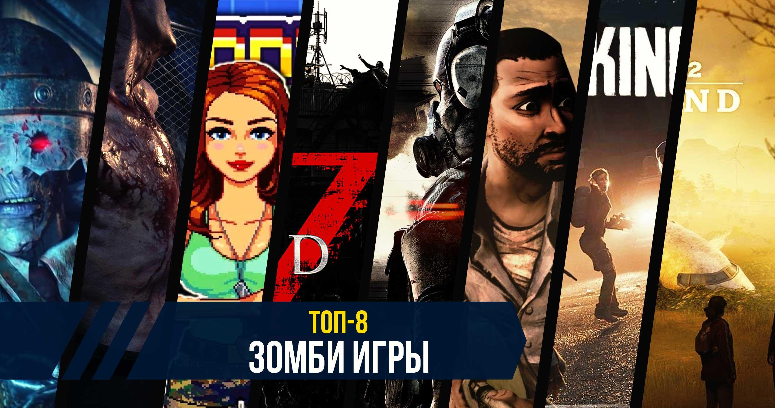 ТОП-8 игр про зомби 2018 года