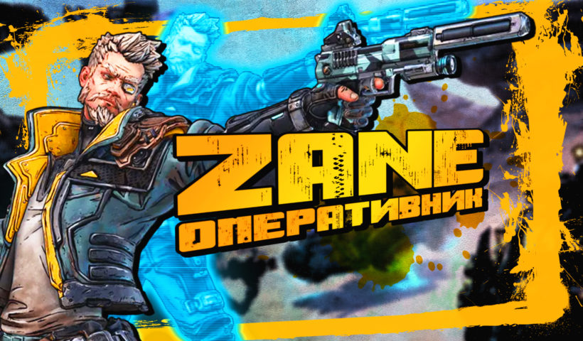 Зейн Borderlands 3