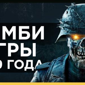 ТОП 10 ИГР ПРО ЗОМБИ 2019 ГОДА - ЛУЧШИЕ ЗОМБИ-ИГРЫ