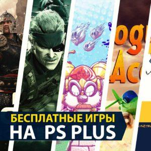 Бесплатные игры PS Plus на февраль 2019 года