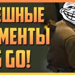 CS GO: СМЕШНЫЕ МОМЕНТЫ | ПРИКОЛЫ В COUNTER STRIKE