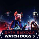 Watch Dogs 3. Дата выпуска игры, системные требования и что нам стоит ожидать от игры?