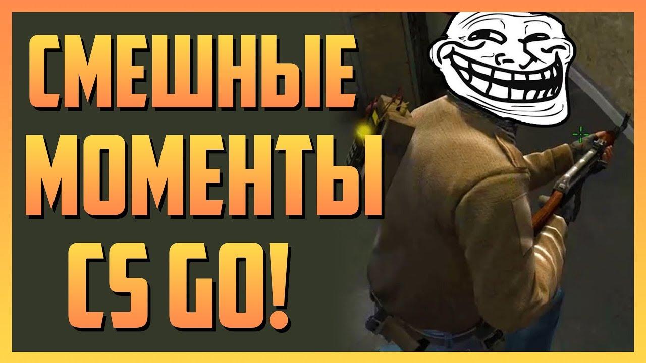 CS GO: СМЕШНЫЕ МОМЕНТЫ   ПРИКОЛЫ В COUNTER STRIKE