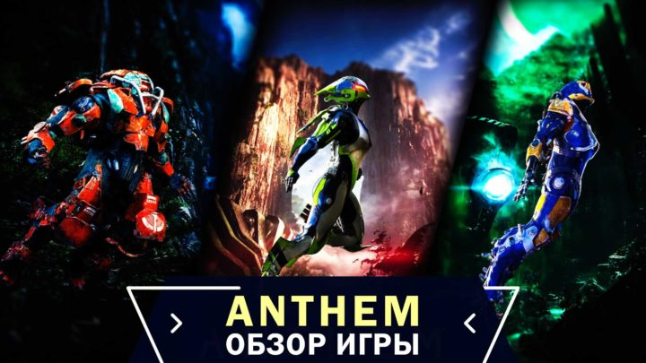 Обзор игры Anthem: бета, системные требования, сюжет
