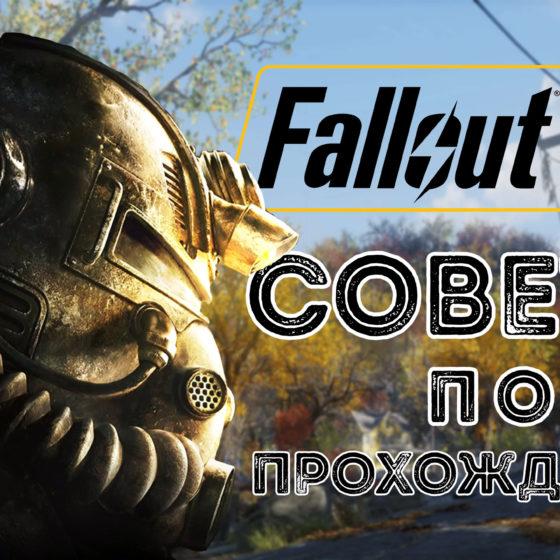 Впечатления от Fallout 76