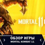 Mortal Kombat 11 - все, что вам нужно знать