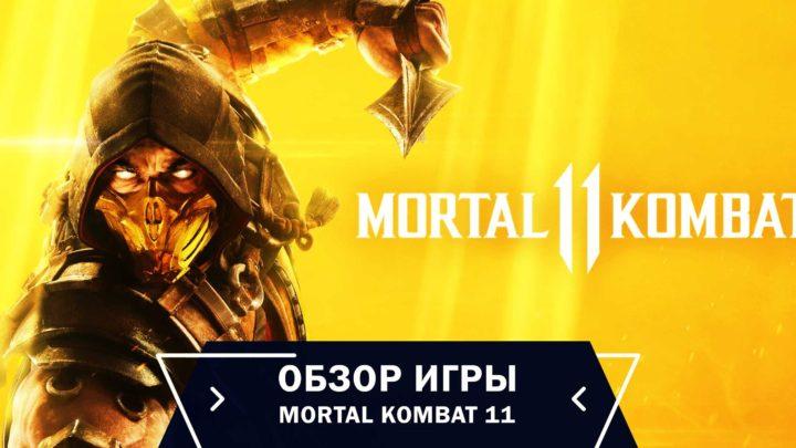 Mortal Kombat 11 — все, что вам нужно знать