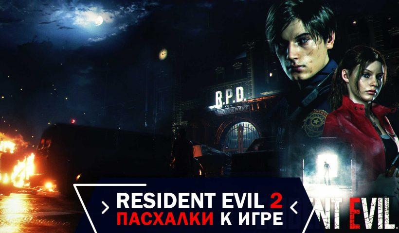 Пасхалки в игре Resident Evil 2: Remake
