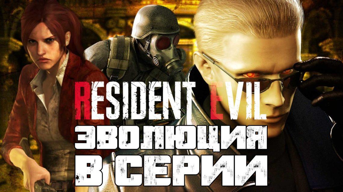 Resident Evil — сюжет и эволюция в серии игр