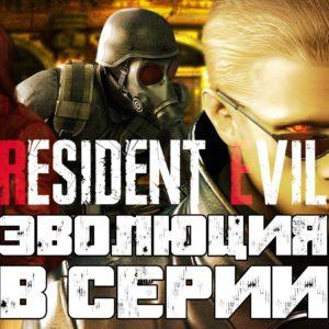 Resident Evil - сюжет и эволюция в серии игр