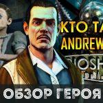 Эндрю Райан Bioshock - история героя, как образовался восторг и паразиты