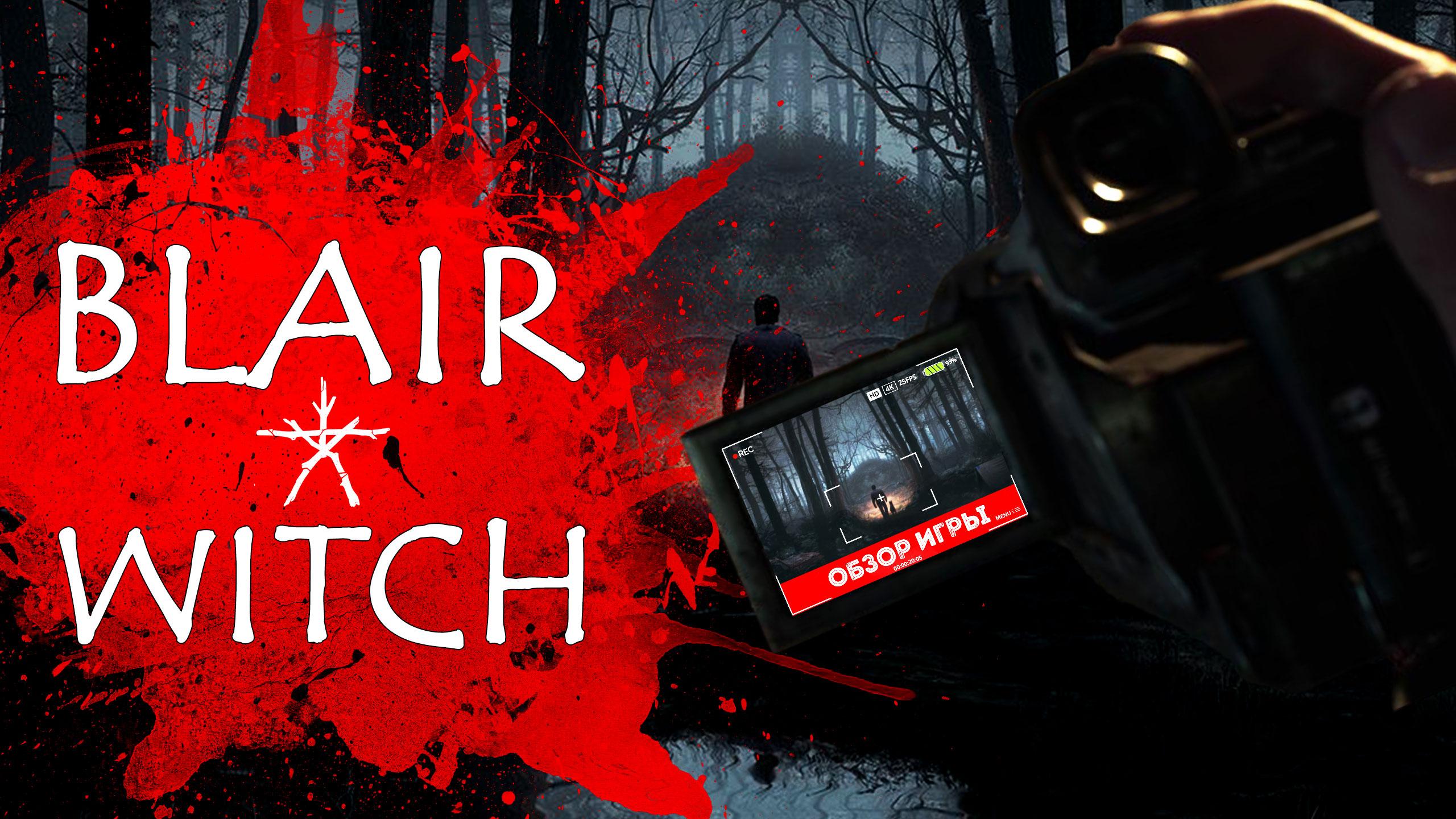 Blair Witch 2019 - овчарка Bullet, мрачный лес и самые страшные факты ведьмы из блэр