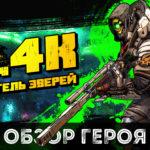 BORDERLANDS 3 - КОГО ВЫБРАТЬ ИЗ ГЕРОЕВ | ОБЗОР FL4K