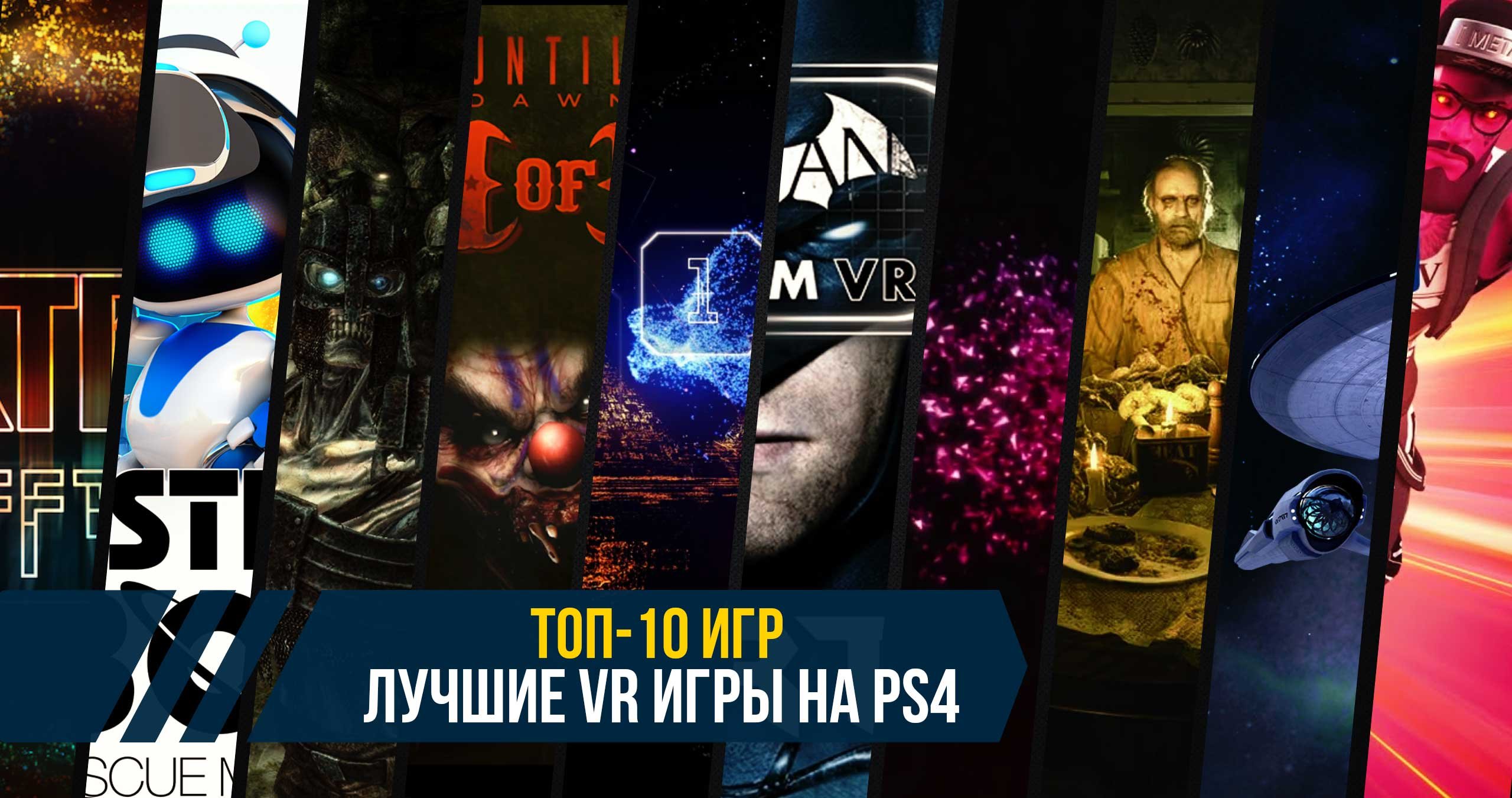 Лучшие VR игры на Sony PlayStation