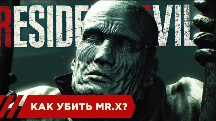Resident Evil 2 Mr X — Можете ли вы убить тирана мистера X в Resident Evil 2?