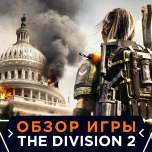 Обзор игры: Tom Clancy's 'The Division 2'