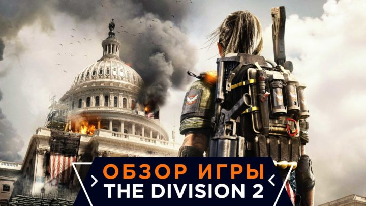 Обзор игры: Tom Clancy's 'The Division 2'