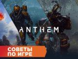Anthem советы: 10 вещей, которые вы должны знать, прежде чем погрузиться в игру