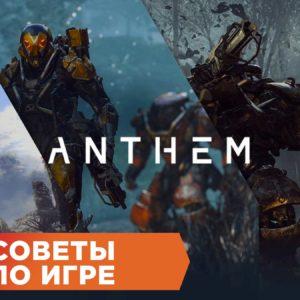 Anthem советы: 10 вещей