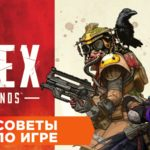 Советы к игре Apex Legends