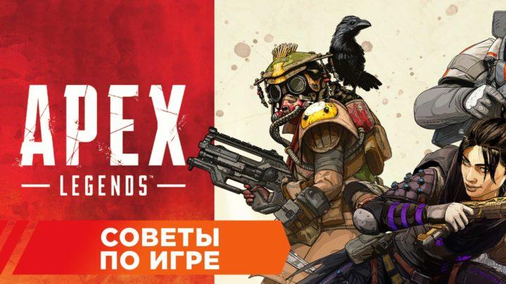 Советы к игре Apex Legends