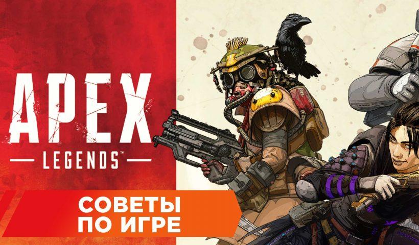 Советы по персонажам в игре Apex Legends