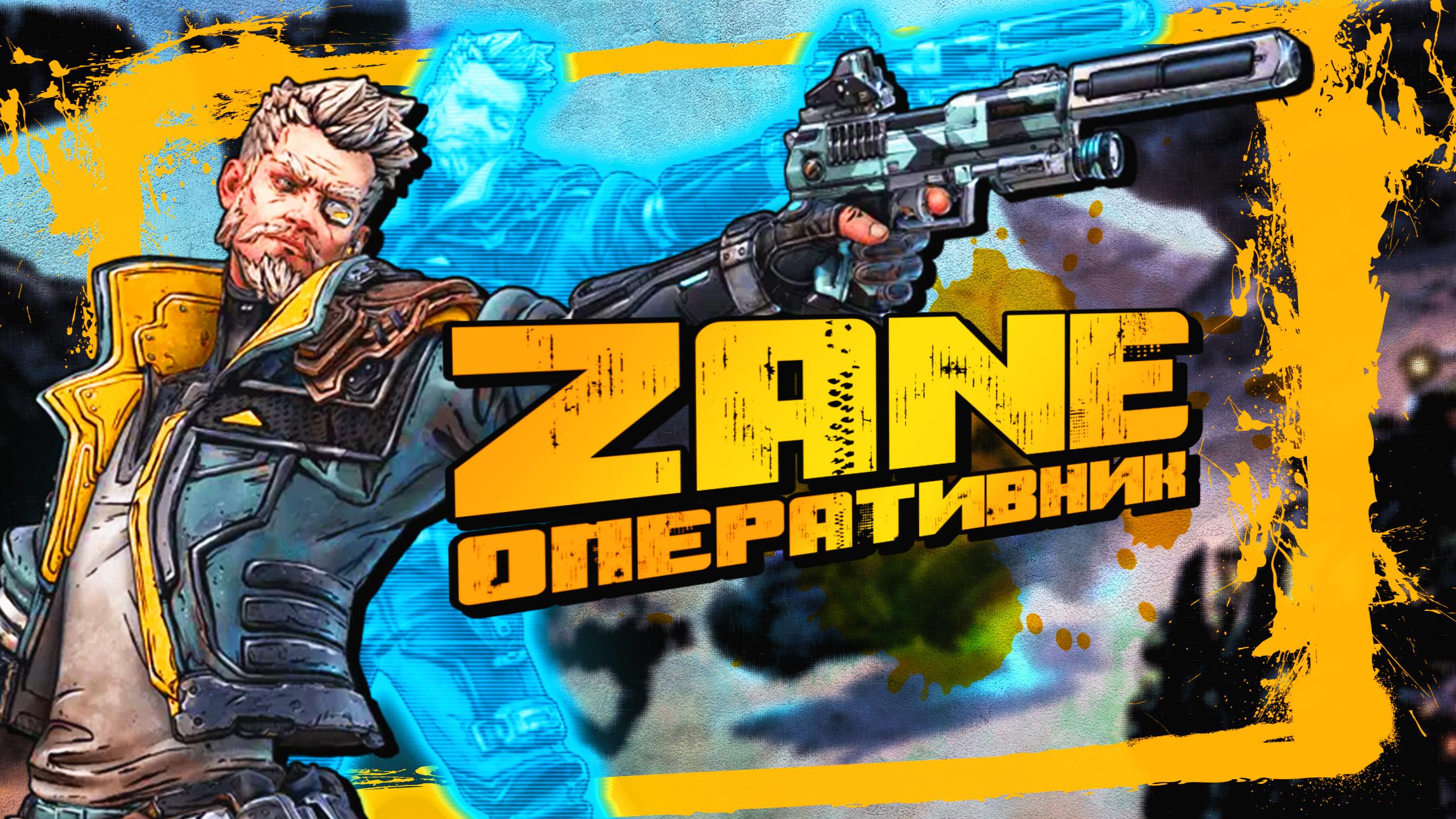 Borderlands 3   Зейн навыки и способности   кого выбрать?