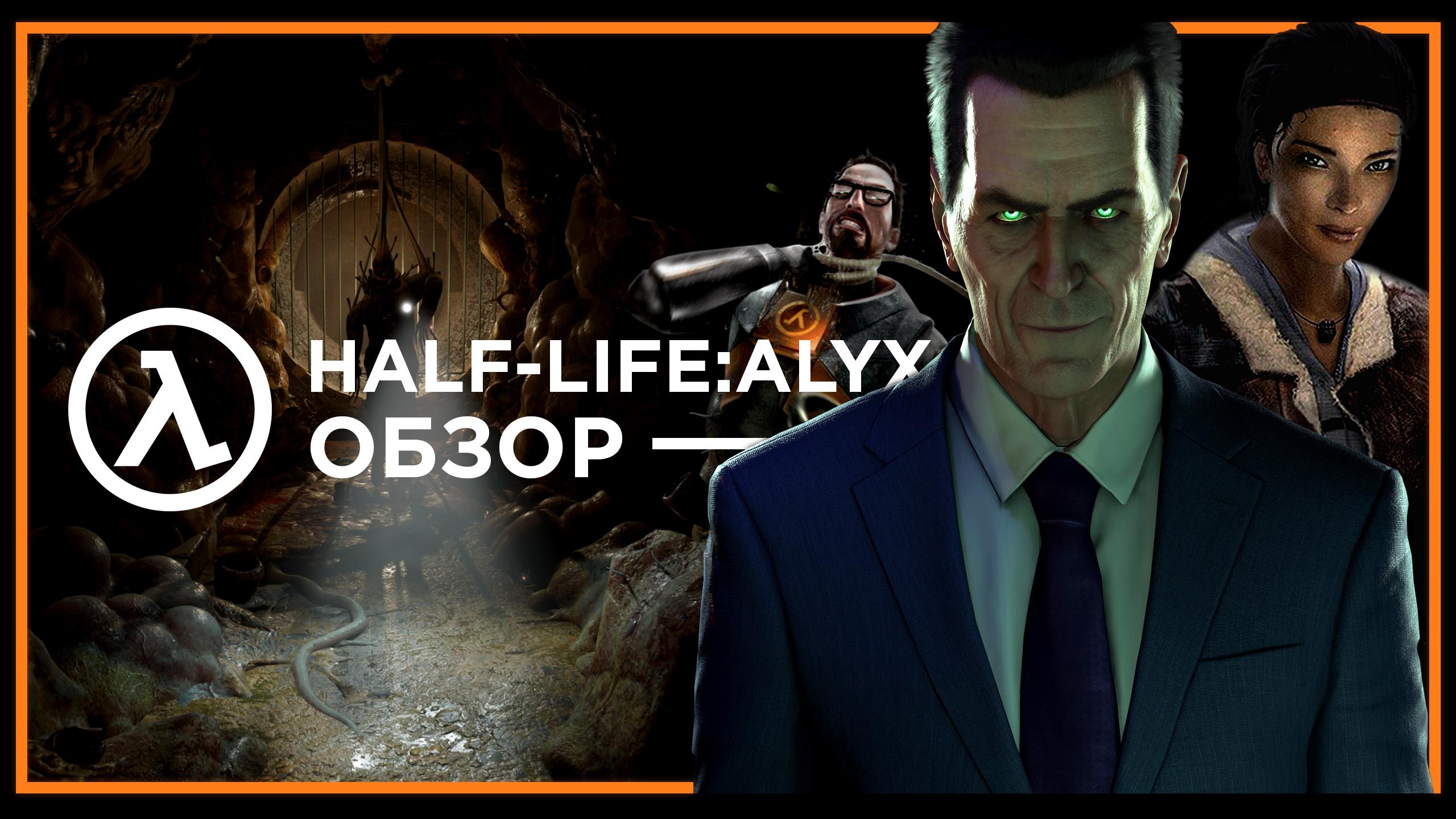 Обзор Half Life: Alyx - детали игры, советы по прохождению